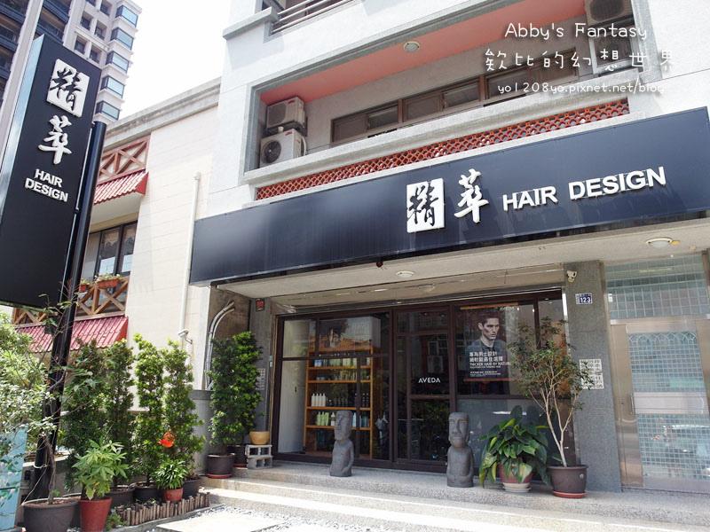 打造夏日清新髮色◆推薦新竹市區優質髮廊◆挑染低調華麗的亞麻色◆愛用AVENDA美髮產品 Abby's Fantasy 欸比的幻想世界 (20).jpg