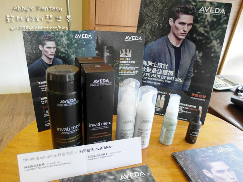 打造夏日清新髮色◆推薦新竹市區優質髮廊◆挑染低調華麗的亞麻色◆愛用AVENDA美髮產品 Abby's Fantasy 欸比的幻想世界 (33).jpg
