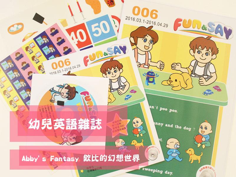 適合學齡前兒童讀的幼兒英語雜誌Fun&Say ← 互動貼紙、圖畫、DVD 讓寶貝在家輕鬆學英語 豐富 耳熟能詳 簡單易懂 教學書 (2).jpg
