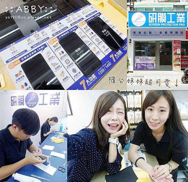公館手機包膜abby欸比推薦 研膜工業 台北公館捷運站4號出口 (1).jpg
