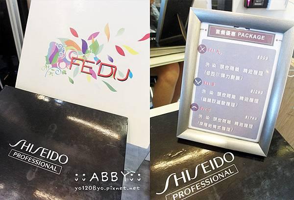 台北公館染髮大推H color髮廊│日本Shiseido資生堂染劑+結構式護髮│CP值高│剪髮挑染 (8).jpg