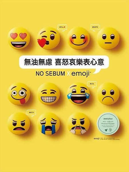 │韓國必買 %26; 9種用法分享│innisfree無油無慮礦物控油蜜粉 超可愛11周年Emoji表情符號限定版 (2).jpg