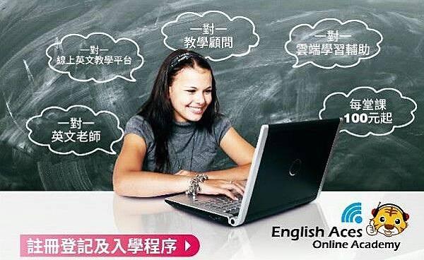 │愛思益│線上一對一英文家教試聽的心得推薦.jpg