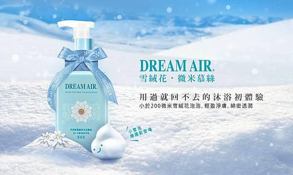 DreamAir_KV.jpg
