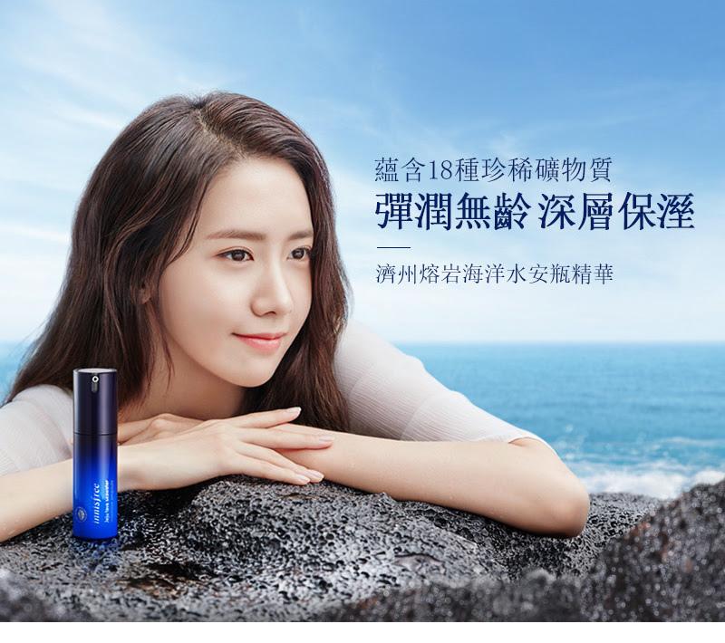 innisfree濟州熔岩海洋水安瓶精華 (1).jpg