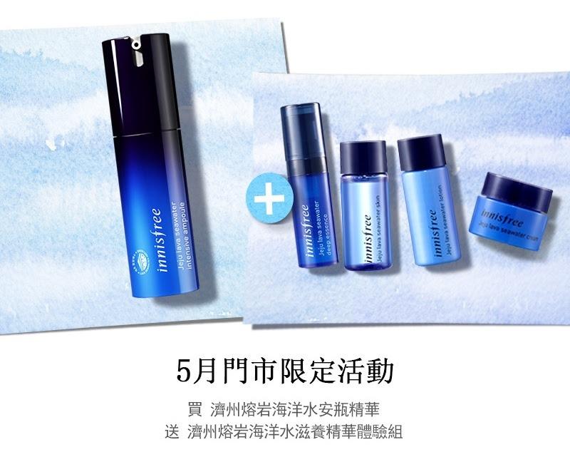 innisfree濟州熔岩海洋水安瓶精華 (2).jpg