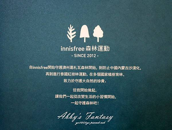 innisfree2017手帕限定款好療癒!一起用手帕守護綠色森林 ❤ 綠茶籽保溼精華外-綠茶水平衡面霜 (5).jpg