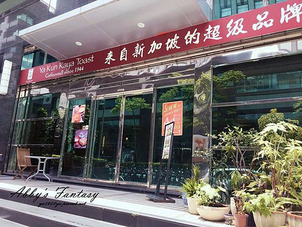 超好吃的新加坡亞坤早餐 →亞坤咖椰吐司Ya Kun Kaya Toast 新加坡必吃美食 (2).jpg
