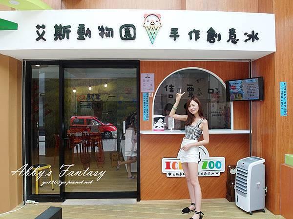 宜蘭必吃甜點 ❤  Ice Zoo 艾斯動物園手作創意冰,超可愛動物冰淇淋,新鮮水果好吃又好拍!熱門IG打卡景點 (3).jpg