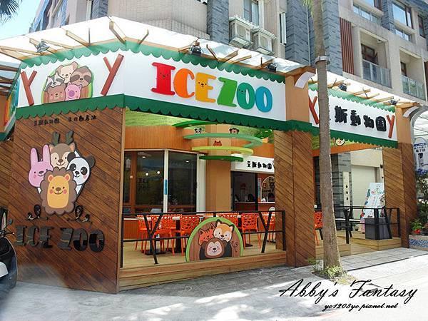 宜蘭必吃甜點 ❤  Ice Zoo 艾斯動物園手作創意冰,超可愛動物冰淇淋,新鮮水果好吃又好拍!熱門IG打卡景點 (9).jpg