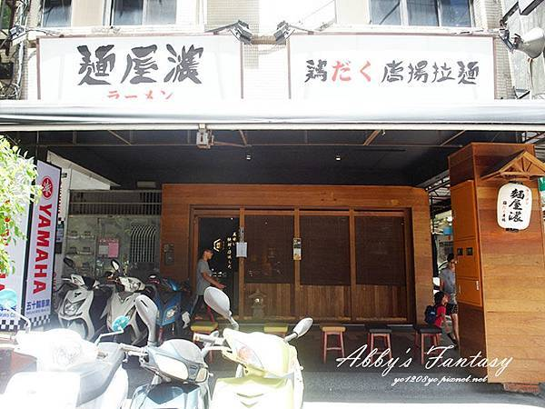 板橋日式料理│麵屋。濃│客製化拉麵 板橋大遠百 (13).jpg