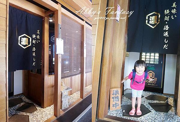板橋日式料理│麵屋。濃│客製化拉麵 板橋大遠百 (29).jpg