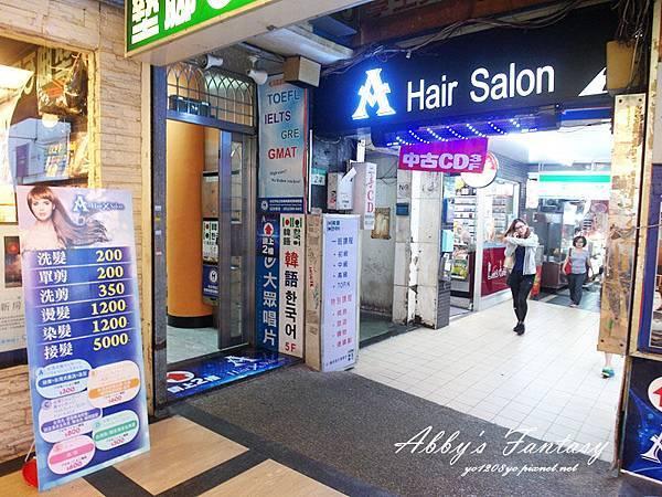 │北車染護髮推薦A Hair salon│溫柔細心設計師Nelson尼爾森│自然咖啡髮質柔順 欸比分享 Abby (11).jpg