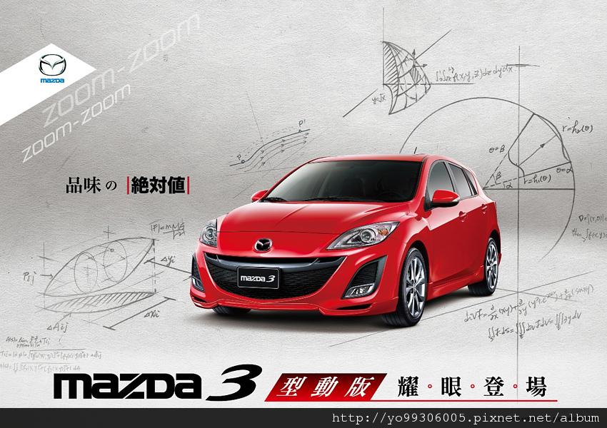 Mazda3 Fortis (1)