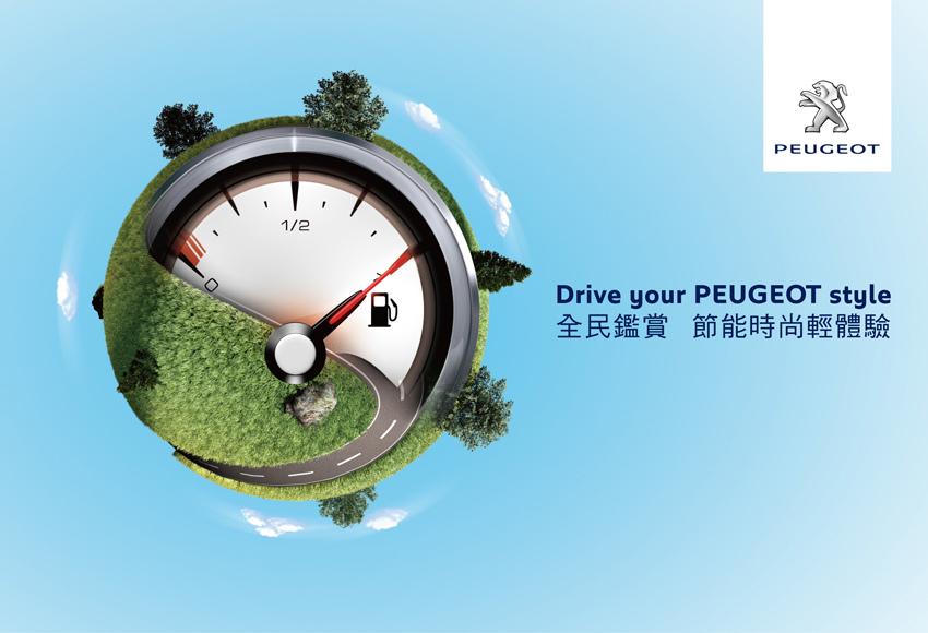 Drive your PEUGEOT style 全民鑑賞‧節能時尚輕體驗