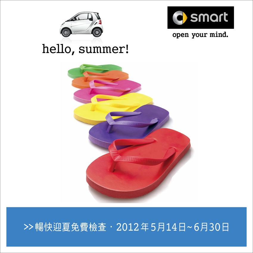 hello, summer  「smart暢快迎夏免費檢查」