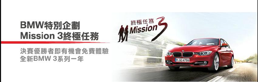 【新聞照片一】BMW_Mission_3終極任務_等你來挑戰