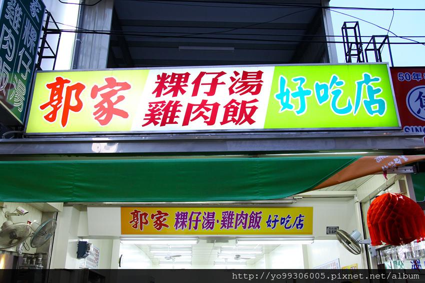 嘉義雞肉飯 (1)