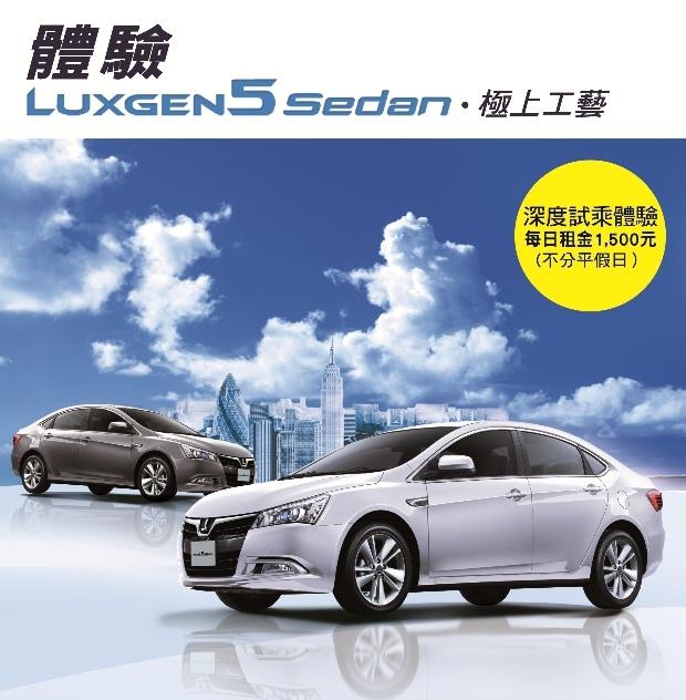 體驗LUXGEN5 Sedan極上工藝