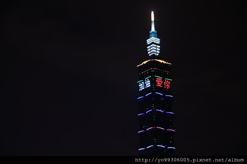 台北101跨年煙火 (5)