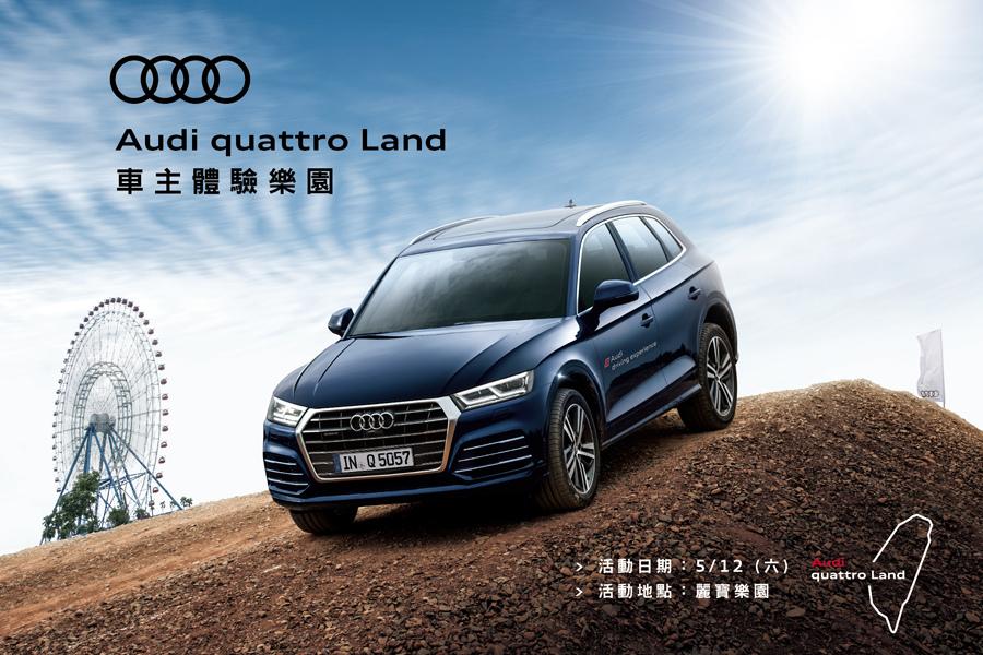 Audi quattro Land 車主體驗樂園.jpg