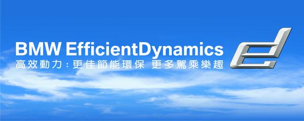 【新聞照片一】BMW EfficientDynamics高效動力 更佳節能環保 更多駕駛樂趣.jpg