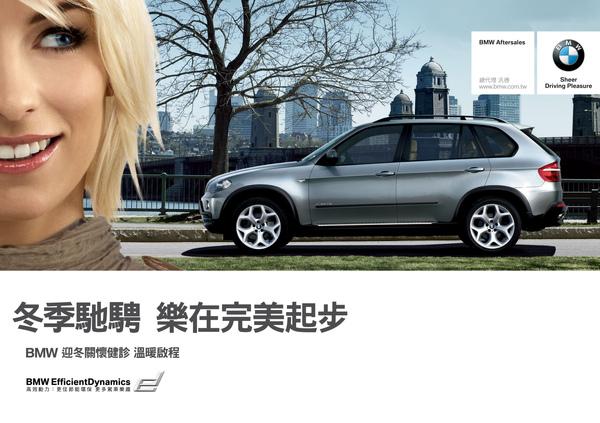 冬季馳騁 樂在完美起步 BMW迎冬關懷健診 溫暖啟程.jpg