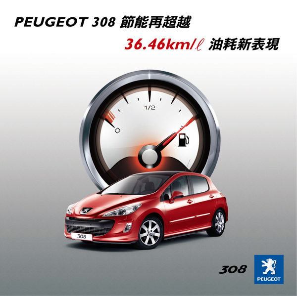 PEUGEOT 308 節能再超越 油耗新表現.jpg
