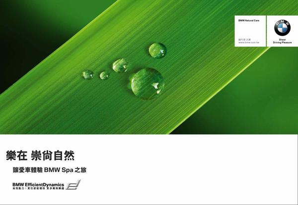 樂在 崇尚自然 Natural Care - BMW車用化粧品新上市.jpg