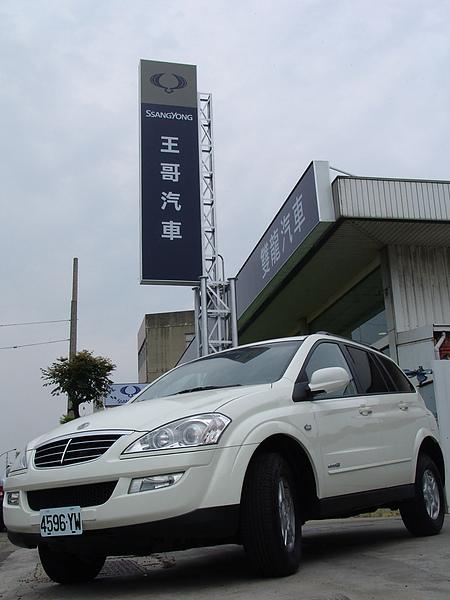 王哥汽車展示中心外 觀-1.jpg