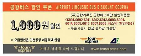 limousne_coupon.jpg