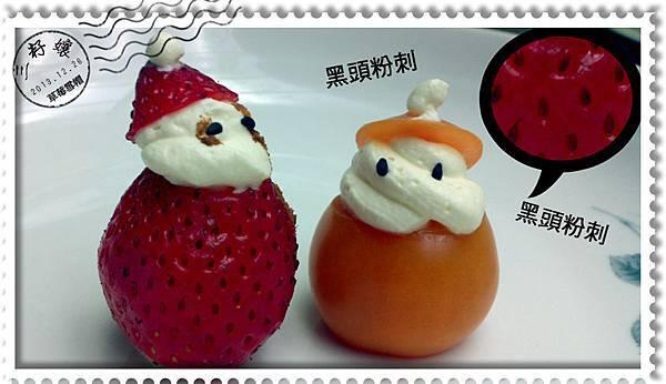 草莓與番茄的戰爭-1