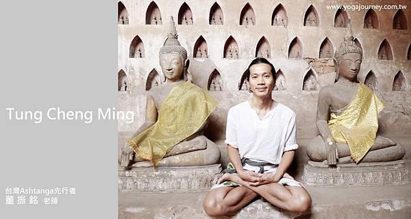 Yoga Journey-瑜珈旅行者的感動分享-董振銘老師