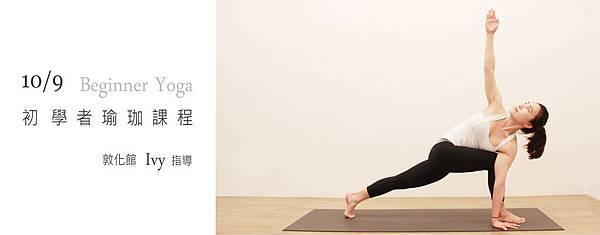 1009 beginner yoga