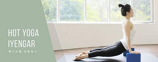 08-04_Iyengar Beginner_Hot Yoga