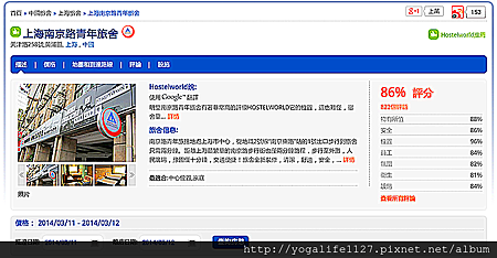 上海青年旅舍-17.png