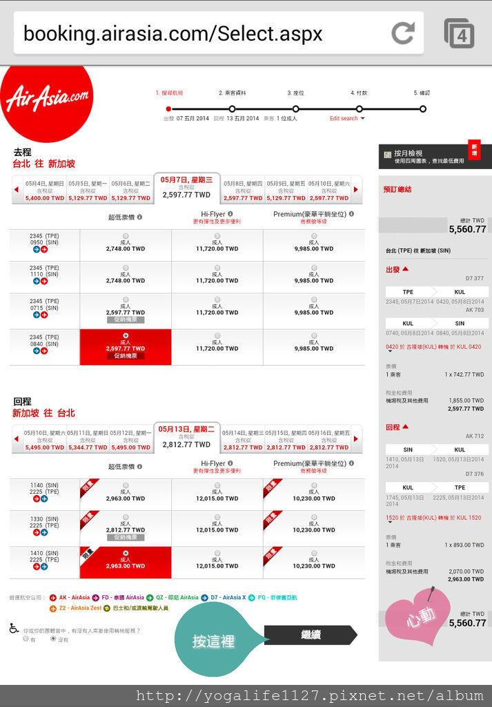 新加坡便宜機票-02.jpg