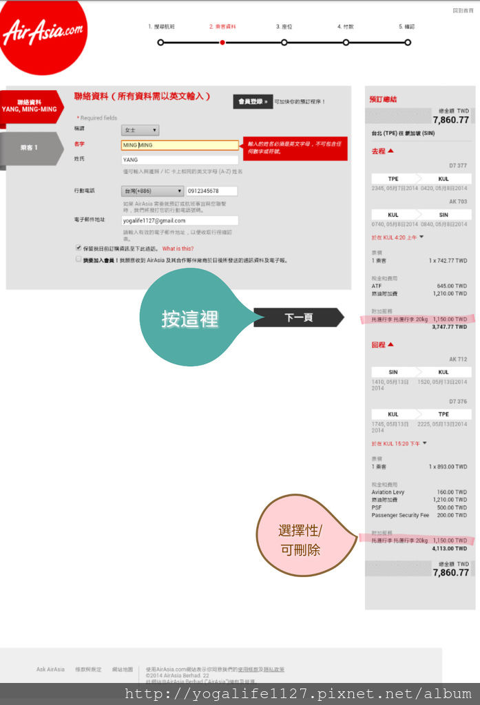 新加坡便宜機票-03.jpg