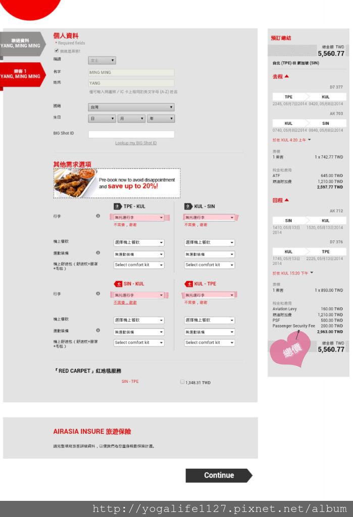 新加坡便宜機票-05.jpg