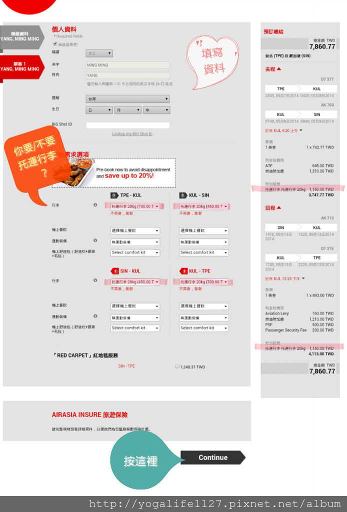 新加坡便宜機票-04.jpg