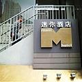 中環-mini酒店-01.jpg