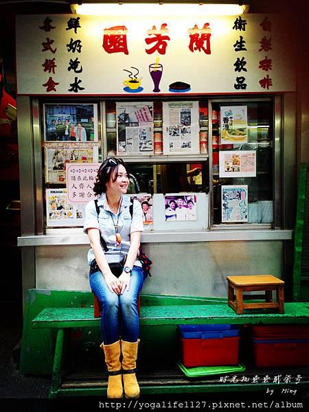 蘭芳園-香港-07.jpg