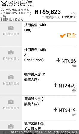 台北沙巴廉價機票06.png