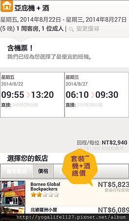 台北沙巴廉價機票05.png