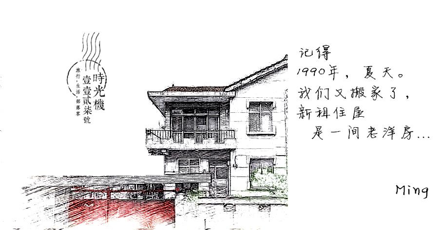 老房子01
