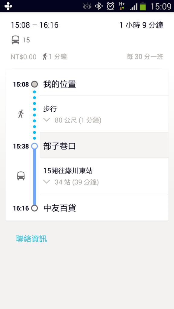 台中公車通