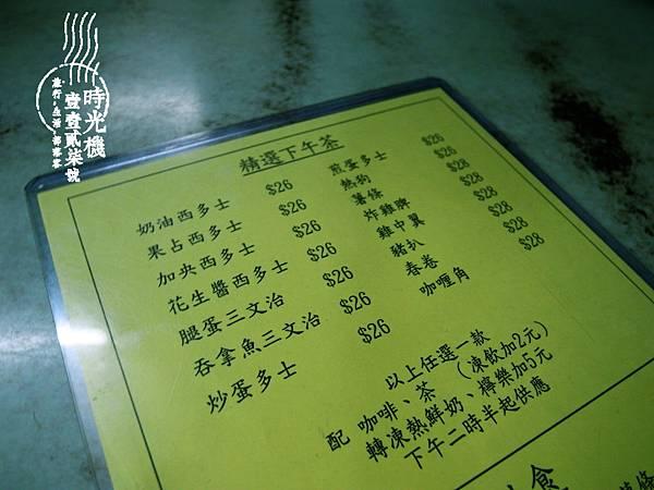 中國冰室03.jpg
