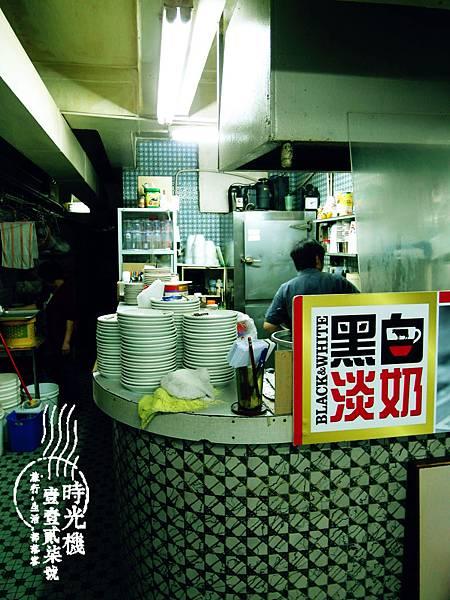 中國冰室04.jpg