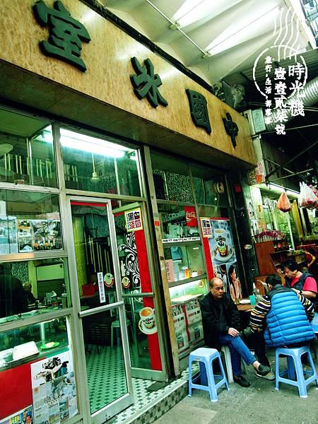 中國冰室07.jpg