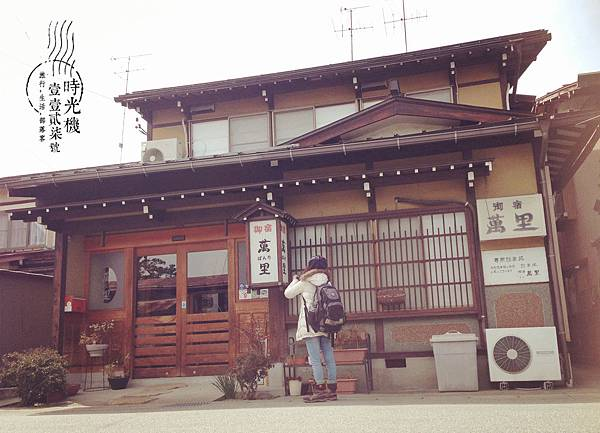 御宿萬里-高山 (6).JPG